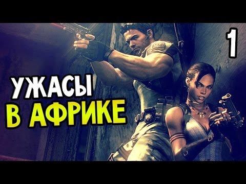 Resident Evil 5 Прохождение На Русском #1 — УЖАСЫ В АФРИКЕ