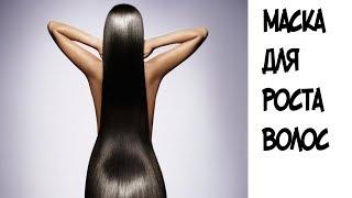 ШОК!!!Маска для бешеного роста волос//Проверенный рецепт