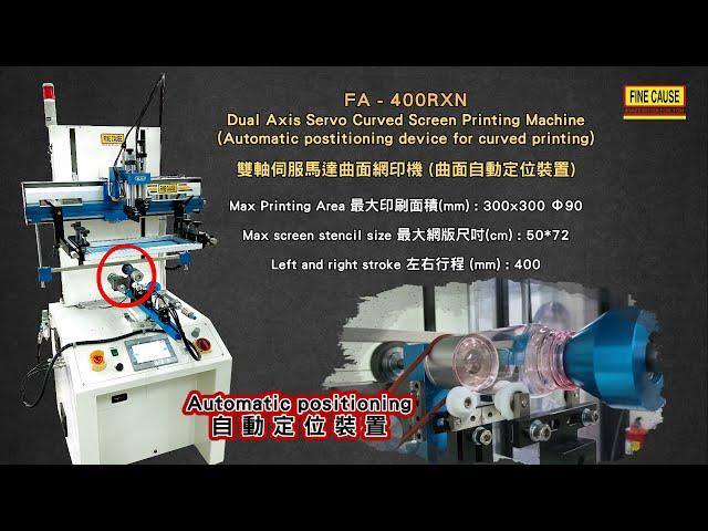 雙軸伺服馬達曲面網印機(曲面自動定位裝置)-FA - 400RXN