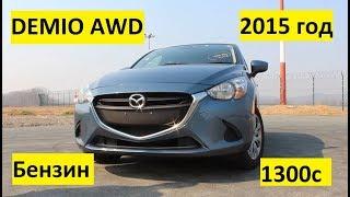 Малолитражка превзошедшая себя.Автомобиль из Японии. Обзор Mazda Demio 2015 год.4 поколение