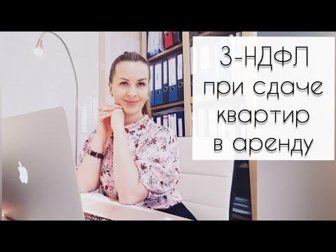 СДАЧА КВАРТИРЫ В АРЕНДУ - НАЛОГИ / ДЕКЛАРАЦИЯ О ДОХОДАХ 3-НДФЛ