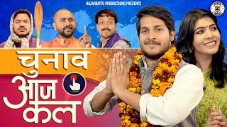 Election Aaj Kal 2020 || चुनाव आज कल 2020 || Nazarbattu