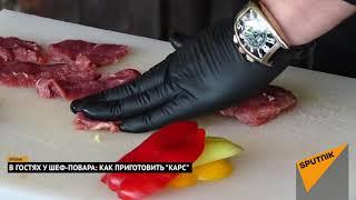 """Рецепт приготовления армянского блюда """"Карс"""""""