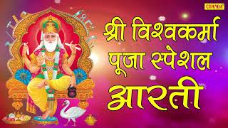 श्री विश्वकर्मा पूजा स्पेशल आरती : Shree Vishwakarma Aarti | Hindi Most Popular Devotional Bhajan - Download this Video in MP3, M4A, WEBM, MP4, 3GP
