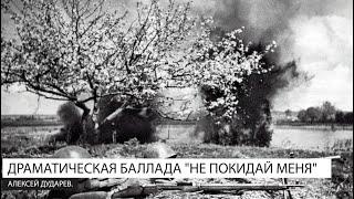"""""""Не покидай меня..."""" А.Дударев"""