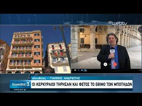 Οι Κερκυραίοι τήρησαν και φέτος το έθιμο των μπότηδων | 18/04/2020 | ΕΡΤ