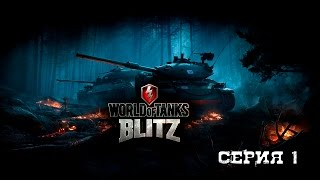 WORLD OF TANKS BLITZ - 1 СЕРИЯ