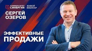 Мастер-класс по продажам от Сергея Озерова