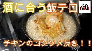 【飯テロ】チキンのコンソメ焼き【酒のつまみ】
