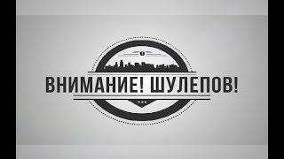 «ВНИМАНИЕ! ШУЛЕПОВ!». Выпуск от 21.02.19