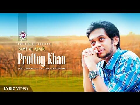 Cholo Na Harai | Prottoy Khan | চলনা হারাই | Lyric Video | Eagle Music  downoad full Hd Video