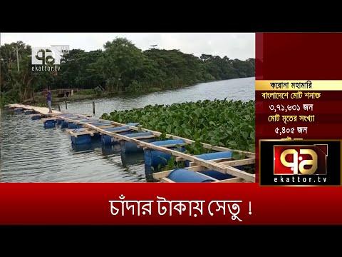 গ্রামবাসীর চাঁদার টাকায় সেতু নির্মাণ | News | Ekattor TV