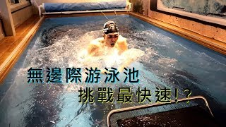 Want to swim at home? Infinity Pool Challenge the fastest!? / Ant Sports Challenge