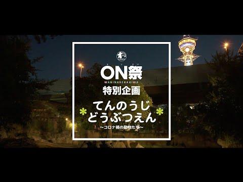 ON祭 特別企画【てんのうじどうぶつえん ~コロナ禍の動物たち~】