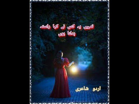 Urdu Poetry || Urdu poetry collection