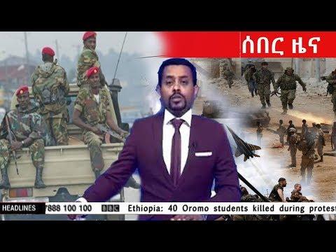Download Breaking News Ethiopian News Feb 15 2017 Video 3GP Mp4 FLV