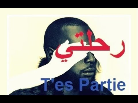 Maître Gims - T'es Partie 💕 (Paroles) مترجمة للعربية 🎵 [HD]
