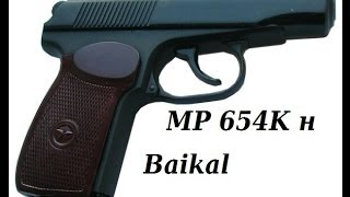 Пневматический пистолет MP-654К (32 серия) от компании CO2 - магазин оружия без разрешения - видео