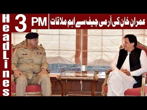 COAS Congratulates PM Imran Khan on Assuming Charge | Headlines 3 PM | 27 August 2018 | Express News