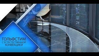 Внутрипольный конвектор Golfstrеam КРК 24.08.130 от компании ООО «Любой Каприз» - видео