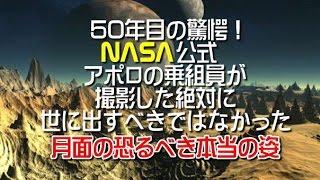 50年目の恐怖!アポロが撮影した月面の奇怪な流出映像新事実Apolloisbizarreoutflowvideo50yearsofthenewfact