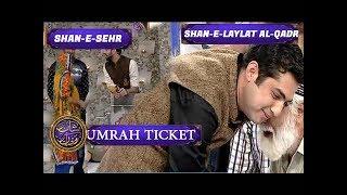 Shan-e-Sehr - Laylat al-Qadr - Special Transmission  - (Segment)  Umrah Ticket - 23rd June 2017