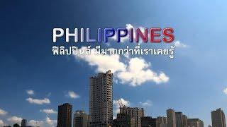 โลก 360 องศา ตอน ฟิลิปปินส์ มีมากกว่าที่เราเคยรู้