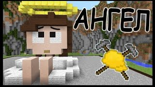 АНГЕЛ и МОРОЖЕНОЕ в майнкрафт !!! - МАСТЕРА СТРОИТЕЛИ #16 - Minecraft