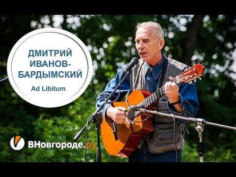 Ad Libitum: Дмитрий Иванов-Бардымский