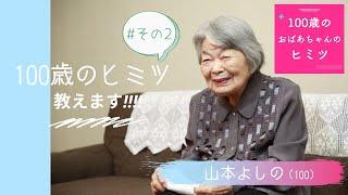 【100歳のおばあちゃんのヒミツ】♯2 質問コーナー