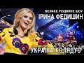 """Ірина Федишин -  концерт  """"УКРАЇНА КОЛЯДУЄ 2020"""" (м.Київ Палац Україна )"""