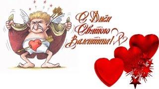 Смотреть онлайн Открытка с поздравлением на День всех Влюбленных