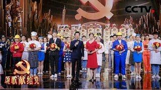 《颂歌献给党》任鲁豫、李思思、乌兰图雅、刘和刚、阿云嘎一起相约《颂歌献给党》 20190701   CCTV综艺
