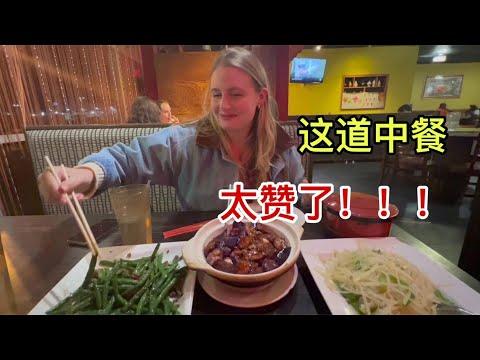 家常菜干煸四季豆,在美国成了美味佳肴!美国媳妇吃的陶醉了