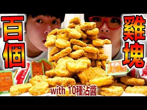 大胃王挑戰吃光100個麥當勞的麥克雞塊!試吃了10種不同沾醬。