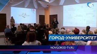 Руководители города и НовГУ подписали соглашение по реализации проекта «Город - университет» на 2019 год