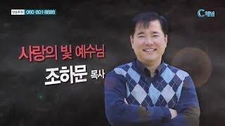 [C채널] 힐링토크 회복 - 연예인 스페셜 11회 :: 사랑의 빛 예수님 - 조하문 목사