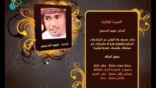 تحميل اغاني الشاعر فهد السعدي MP3