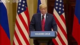 "Трамп и Путин ""Где-то далеко...."""