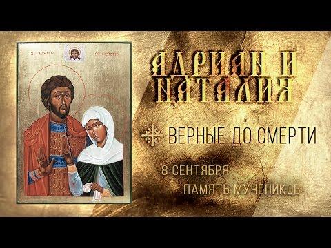 Верные до смерти: 8 сентября – память мучеников Адриана и Наталии