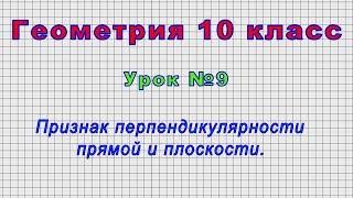 Геометрия 10 класс Урок 9