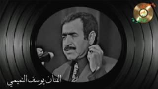 اغاني طرب MP3 أحيت منك ♥ يوسف التميمي تحميل MP3