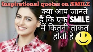 Inspirational Quotations On Smile In Hindi | Smile Shayari |Smile Quotes| Best Smile Quotes In Hin.
