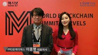 [해시넷] 다윈KS 이종명 대표이사 인터뷰