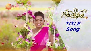 ఆలారే ఆలారే - Ninne Pelladatha - Title song     ZeeTelugu