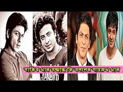 শাকিব খানের প্রশংসা করেন এ কি বললেন শাহরুখ খান | shahrukh khan shakib khan latest news | MediaReport
