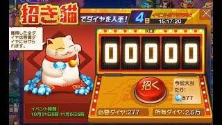 【KOF98UMOL】Part 40 招き猫と銅像購入他【KOF】