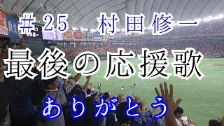 村田修一最後の応援歌横浜ベイスターズ