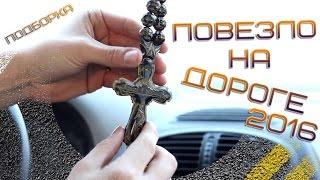 Повезло на дороге 2016 / Luck on the road in Russia 2016