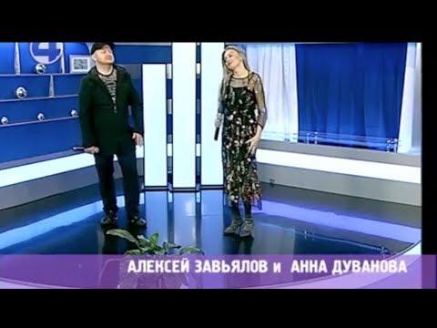 """Моя любовь - Алексей Завьялов и Анна Дуванова ( в тв программе """"Утренний экспресс"""" )"""
